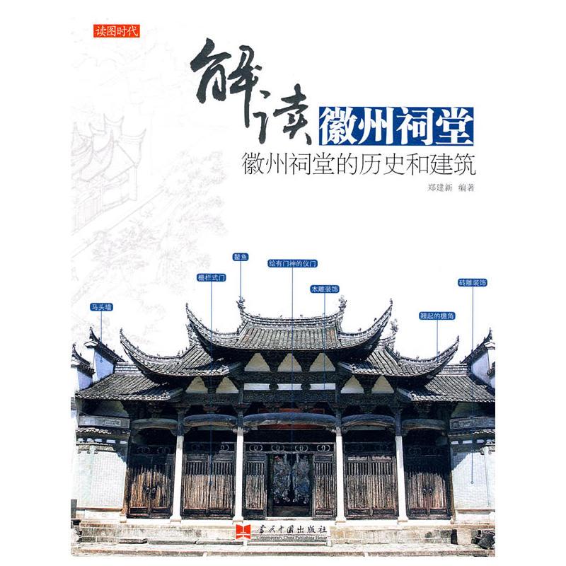 解读徽州祠堂:徵州祠堂的历史和建筑