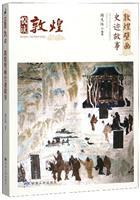 悦读敦煌:敦煌壁画史迹故事