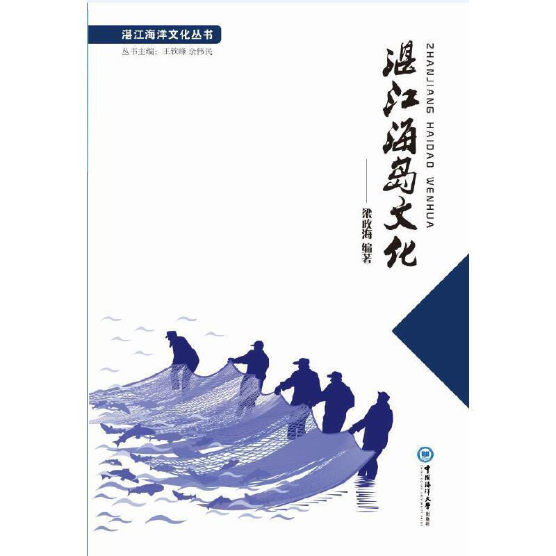 湛江海岛文化