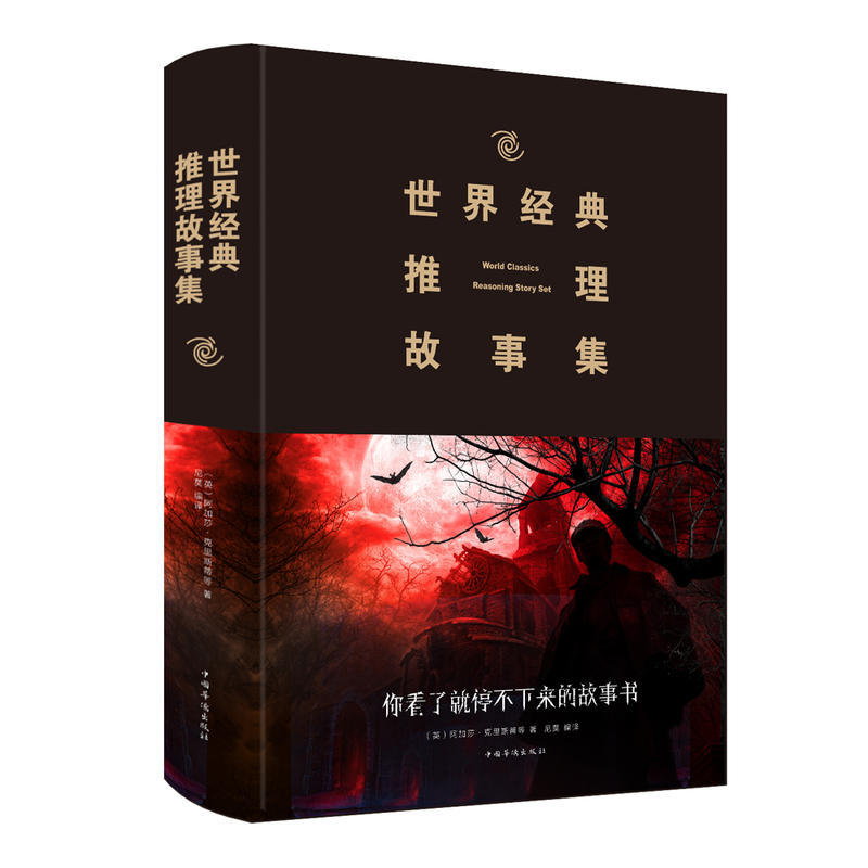 世界经典推理故事集(新版)
