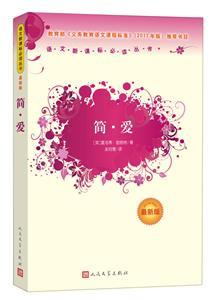 语文新课标必读丛书(最新版):简爱