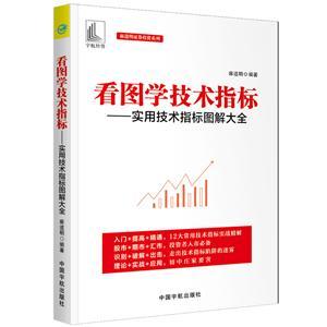 麻道明证券投资系列看图学技术指标:实用技术指标图解大全