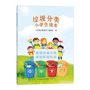 垃圾分類小學生讀本