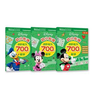 迪士尼幼小衔接进阶练习700题:数学:第1阶