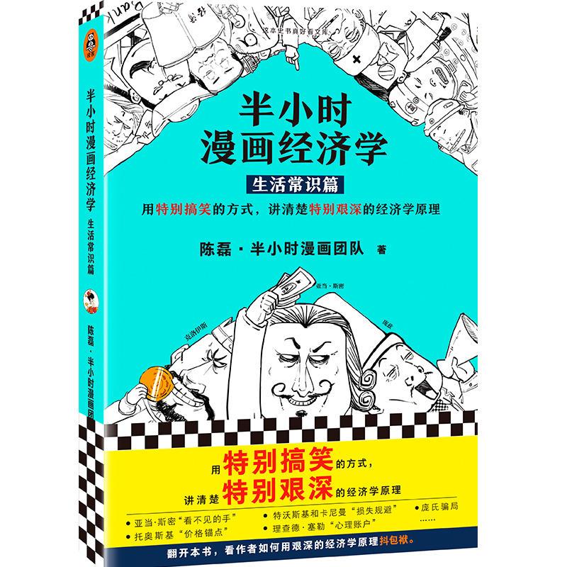 半小时漫画经济学(生活常识篇)