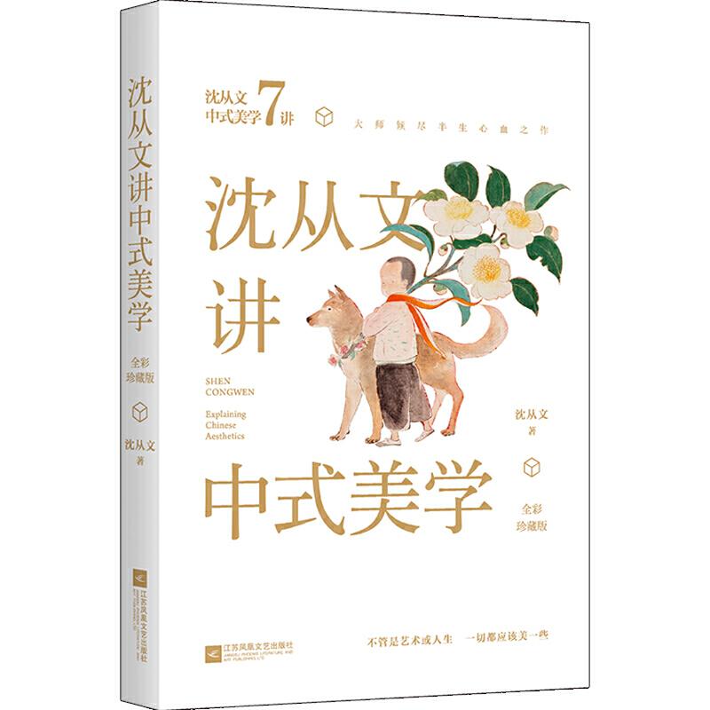 沈从文讲中式美学