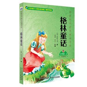 名家名作快乐阅读书系--格林童话(三年级上)