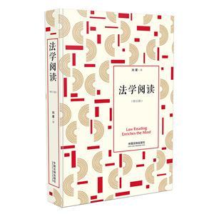 法学阅读(修订版)