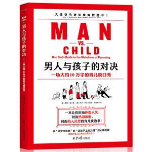 男人与孩子的对决