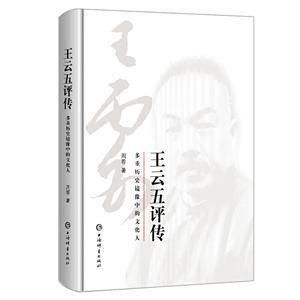 王云五评传-多重历史镜像中的文化人