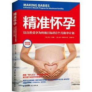 精准怀孕-以自然受孕为终极目标的3个月助孕计划
