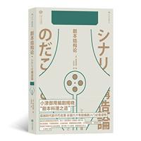 新书--后浪·剧本结构论