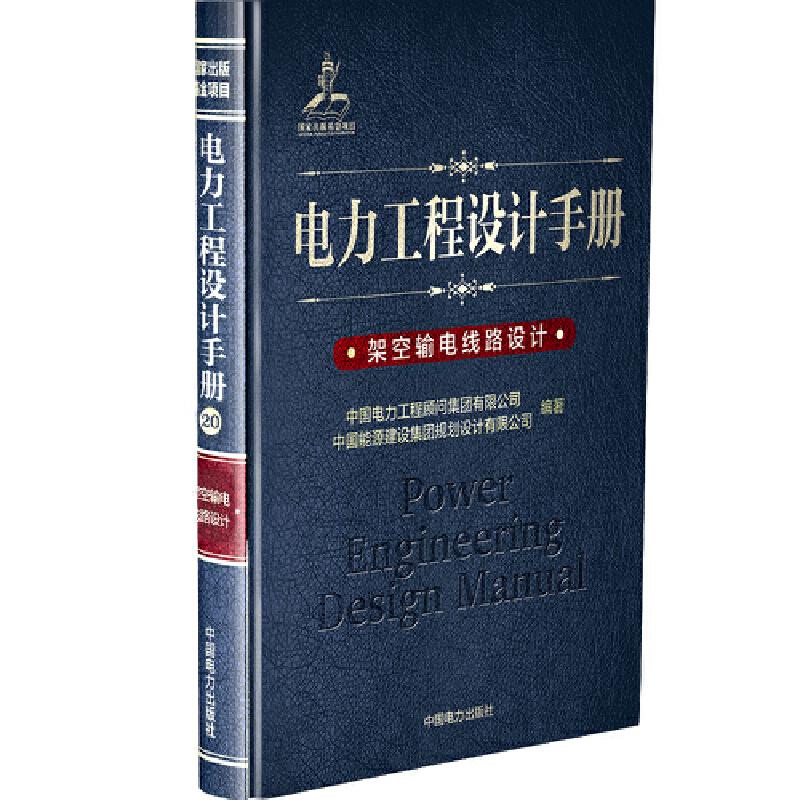 架空输电线路设计/电力工程设计手册