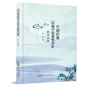 中国经典民族声乐重唱作品教学曲集