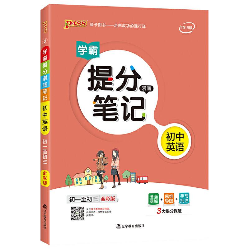 提分笔记(线上专供)初中英语(通用版)/19新版提分笔记3