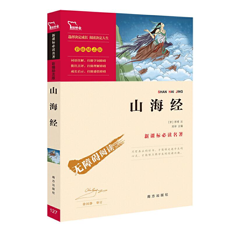 新课标推荐阅读名著·彩插励志版山海经(励志版)