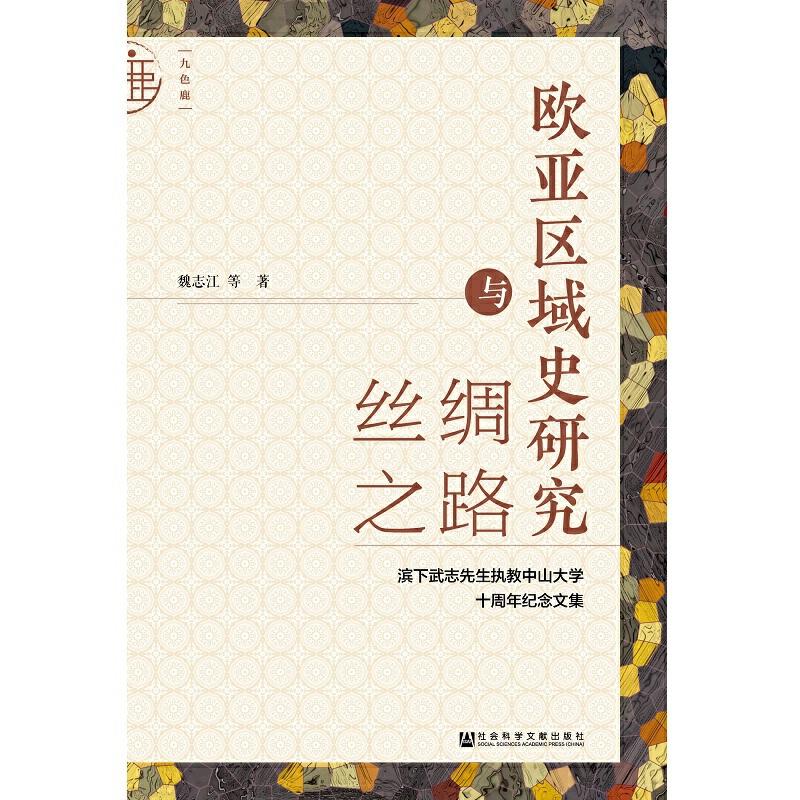 九色鹿欧亚区域史研究与丝绸之路