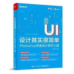 UI设计其实很简单:PHOTOSHOP界面设计高手之道