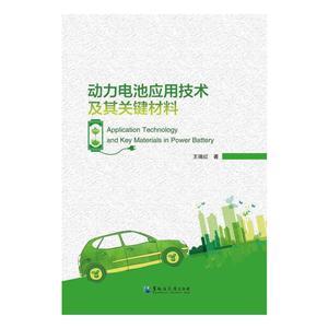动力电池应用技术及其关键材料 APPLICATION TECHNOLOGY AND KEY MATERIALS IN P