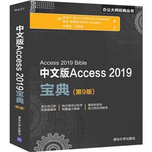 办公大师经典丛书中文版ACCESS2019宝典(第9版)