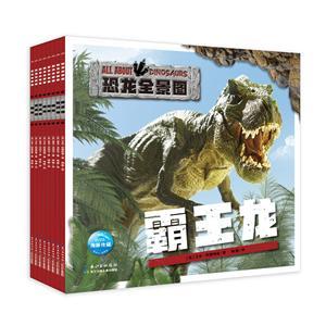 恐龙全景图(全8册)