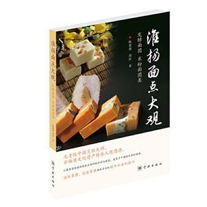 淮揚面點大觀:發酵面團.米粉面團類