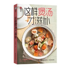这样煲汤才滋补/轻料理
