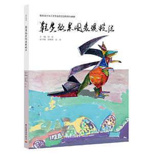 鞋类效果图表现技法/刘剑/鞋类设计与工艺专业校企合作系列教材