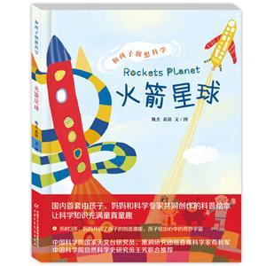 和孩子创想科学和孩子创想科学:火箭星球