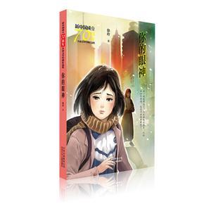你的眼神-新中国成立70周年儿童文学经典作品集