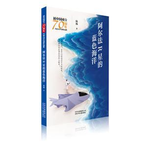 阿尔法R星的蓝色海洋-新中国成立70周年儿童文学经典作品集