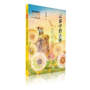 云雾中的古堡-新中国成立70周年儿童文学经典作品集