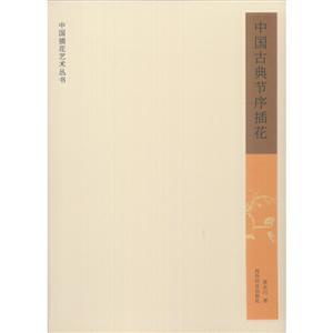 中国插花艺术丛书中国古典节序插花
