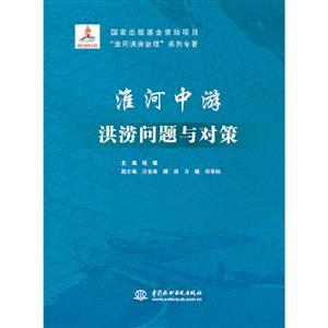 淮河中游洪涝问题与对策