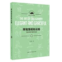 犀牛艺术文库挥毫落纸如云烟:写给你的中国书法史