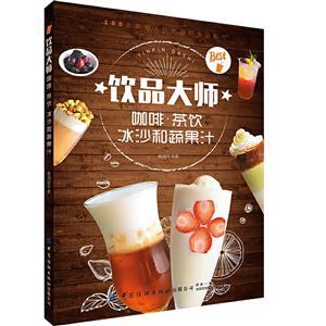 饮品大师:咖啡茶饮冰沙和蔬果汁