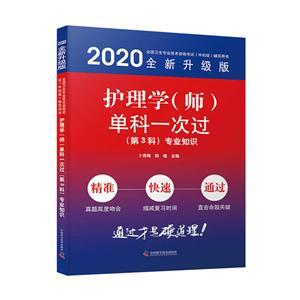 (2020版)专业知识(第3科)/护理学(师)单科一次过