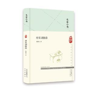 唐宋诗格律-大家小书