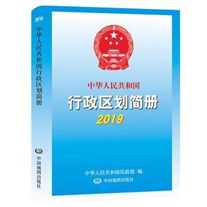 2019-中華人民共和國行政區劃簡冊