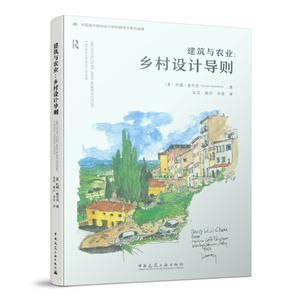 建筑与农业:乡村设计导则