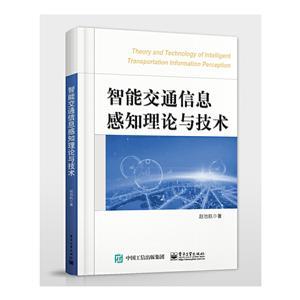 智能交通信息感知理论与技术/赵池航