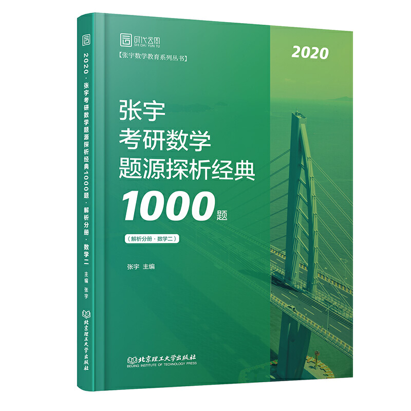 张宇考研数学题源探析经典1000题:数学二(全2册)