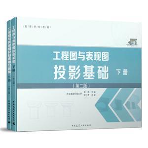 工程图与表现图投影基础(下)(第2版)