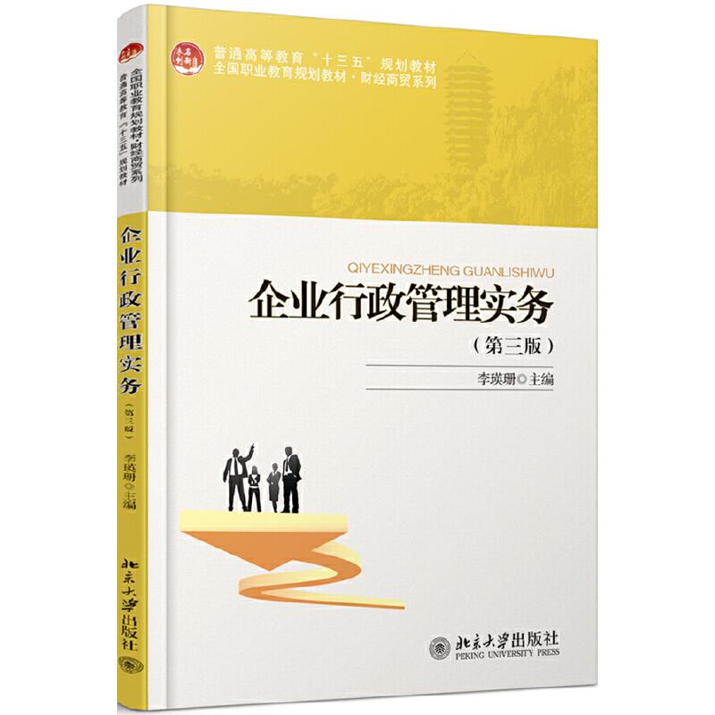 企业行政管理实务-(第三版)