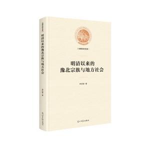 明清以来的豫北宗族与地方社会