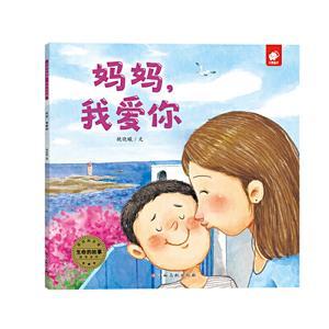 生命的故事・浓浓的亲情妈妈,我爱你/生命的故事.浓浓的亲情