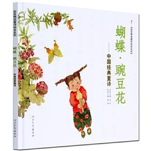 蝴蝶・豌豆花:中国经典童诗