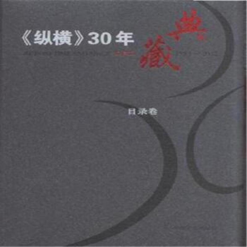 1983-2012-《纵横》30年典藏-(全52册)-限量版
