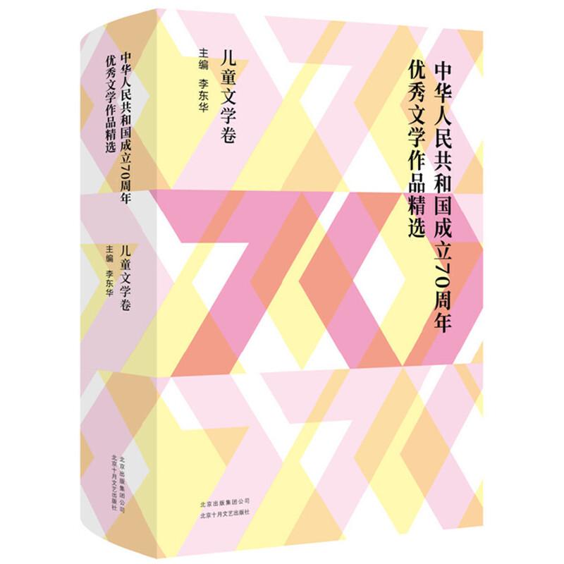 中华人民共和国成立70周年优秀文学作品精选(儿童文学卷)