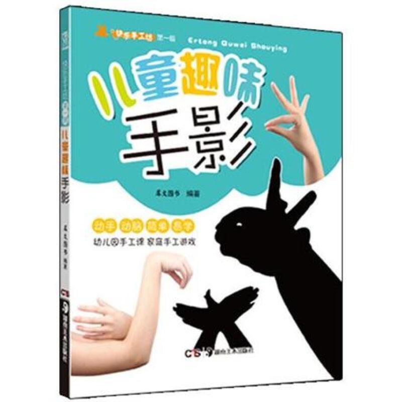 快乐手工坊丛书·第1辑:儿童趣味手影